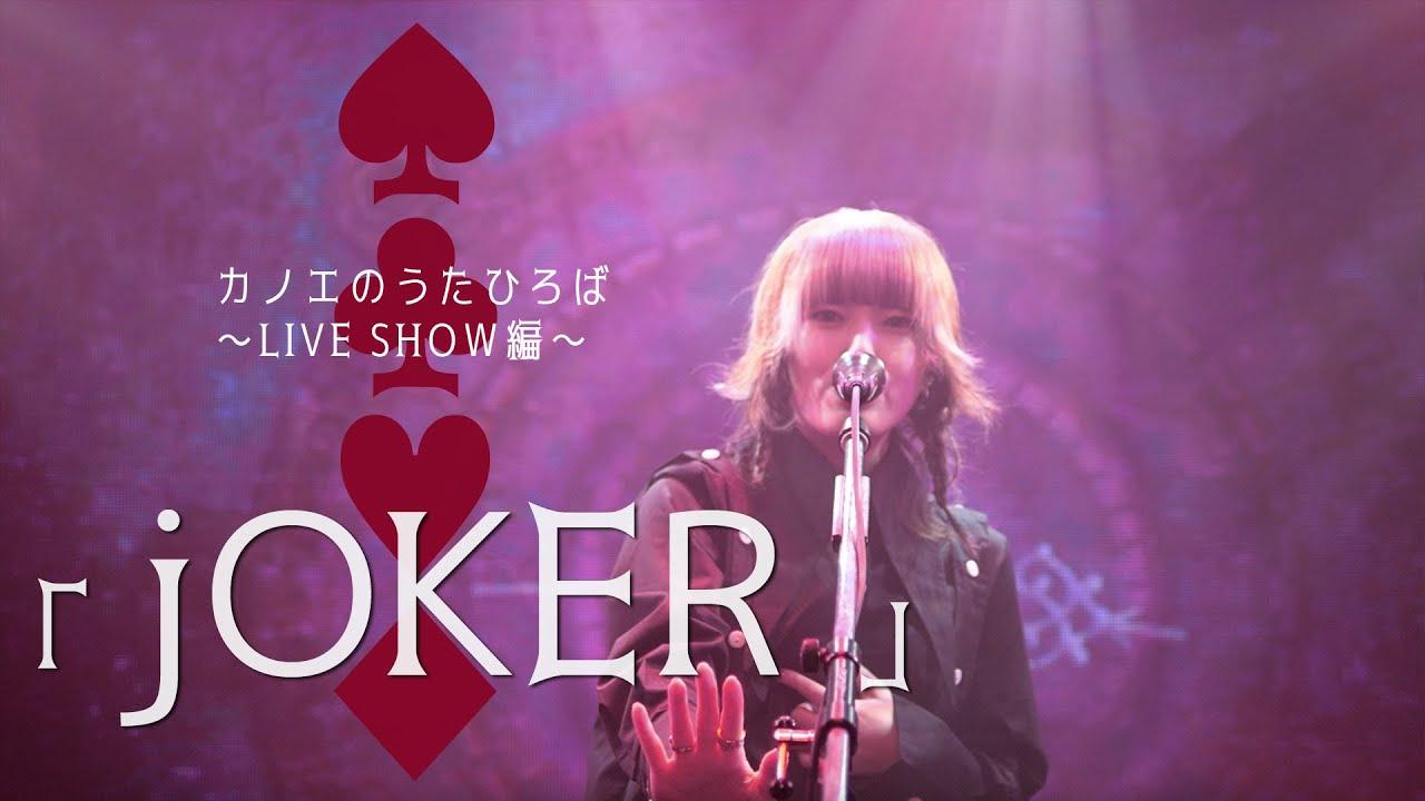 カノエのうたひろば LIVE SHOW編#51 「jOKER」 / カノエラナ