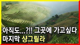 마지막 샹그릴라, 중국 아이라오산의 다랑논 (2005.03.19.방송)