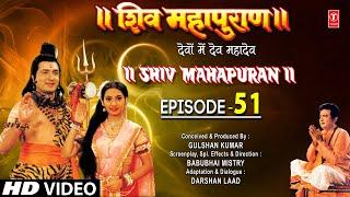 शिव महापुराण I Shiv Mahapuran I Episode 51 I T-Series Bhakti Sagar