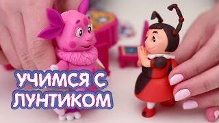 Учимся с Лунтиком - Приключения Милы. Развивающее видео для детей