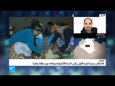 مكاسب وخطوات عملاقة حققها الأمازيغ في الجزائر  - 18:22-2018 / 1 / 12