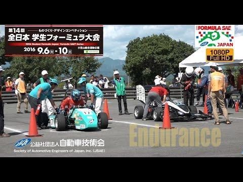 2016 Student Formula Japan - Endurance Gr.C [HD/1080p] 学生フォーミュラ大会