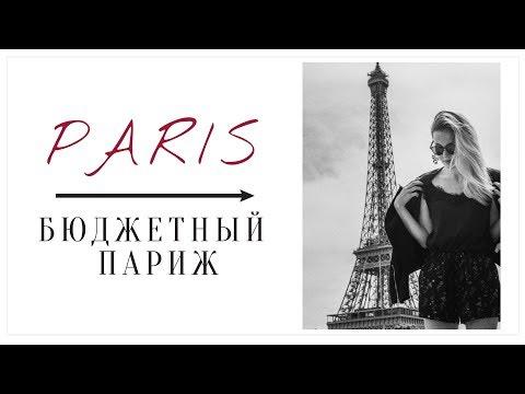 ПАРИЖ ДЕШЕВО | Как бюджетно добраться, где жить и что есть в Париже