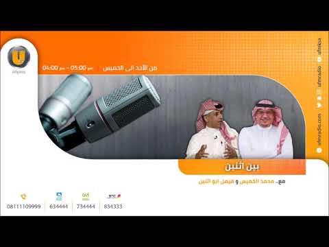Photo of برنامج بين اثنين مع محمد الخميس وفيصل ابوثنين وآخر أخبار وقضايا الرياضة المحلية – الرياضة