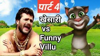खेसारी लाल यादव vs Funny Villu    Villu vs khesari    Villu ki comedy    Villu ki video