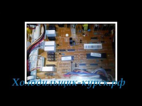 Ремонт электронных модулей бытовых холодильников