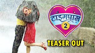 Time Pass 2 (TP) - Teaser Out - Upcoming Marathi Movie - Prathamesh Parab, Ketaki Mategaonkar