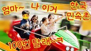 어린이집, 유치원생 어린이들을 위해 특화된 한국민속촌 …