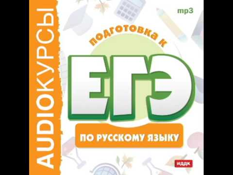 2001080 191 Аудиокнига. ЕГЭ по русскому языку. Морфологический разбор деепричастия