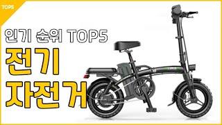 전기 자전거 추천 가성비 인기 순위 상품평 리뷰 비교 …