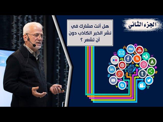 هل أنت مشاركٌ في نشر الخبر الكاذب دون أن تشعر ؟(الجزء الثاني) الشيخ مصطفى اليحفوفي