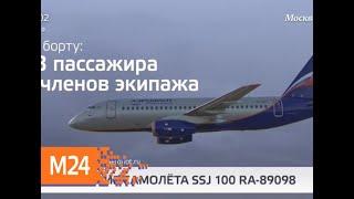 Смотреть видео Эксперты прокомментировали ЧП в Шереметьеве - Москва 24 онлайн