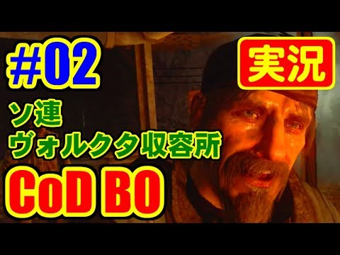 [#02] VORKUTA - Call of Duty: Black Ops [XBOX360]