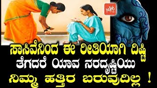nara drishti nivarana yantra videos, nara drishti nivarana