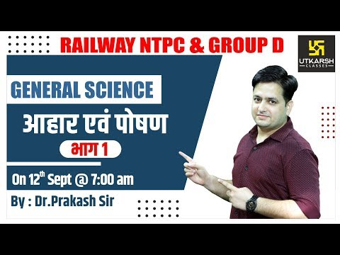 General Science | Food and Nutrition | Railway NTPC & Group D Special Classes | By Prakash Sir