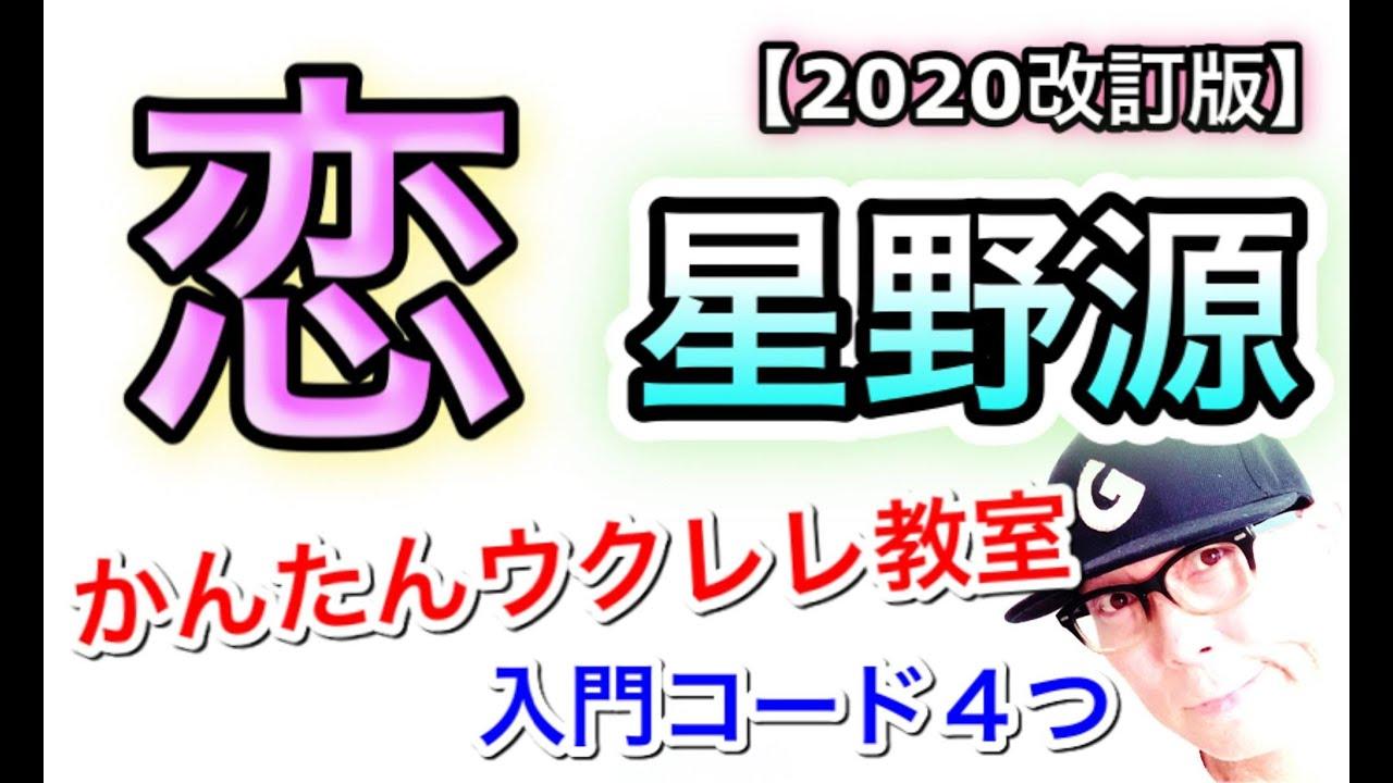 【2020改訂版】恋 / 星野源(入門コード4つ)《ウクレレ 超かんたん版 コード&レッスン付》GAZZLELE