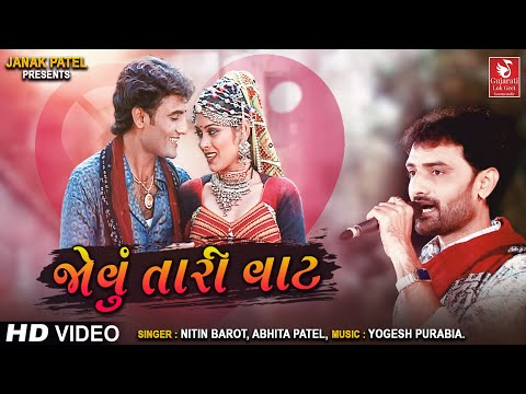 ркЬрлЛркЙркВ ркдрк╛рк░рлА рк╡рк╛ркЯ ? Love Sad Song I Jou Tari Vat I Nitin Barot I Love ? Song I Preet Kare I Gujarati