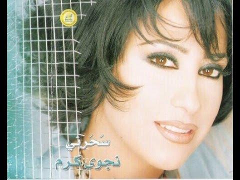 Najwa Karam - Sa7arni [Official Audio] (2003) / نجوى كرم - سحرني