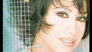 Sa7arni - Najwa Karam / سحرني - نجوى كرم