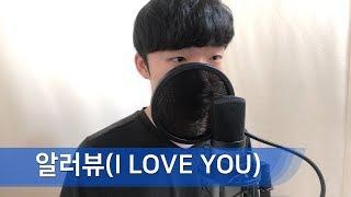 이엑스아이디 (EXID) 알러뷰 (I LOVE YOU) 커버 보컬 (VOCAL COVER) MALE VERS…