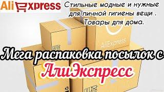 80 АЛИЭКСПРЕСС Распаковка посылок с АлиЭкспресс AliExpress Стильные модные вещи Примерка