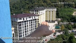 Инвестиции, заработок 450 000 руб. за 3 мес / ЖК Босфор Сочи сдан квартиры в сочи