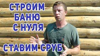 видео Как построить баню своими руками. Баня из пихты
