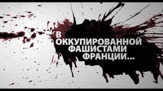 Трейлер к фильму Бесславные ублюдки
