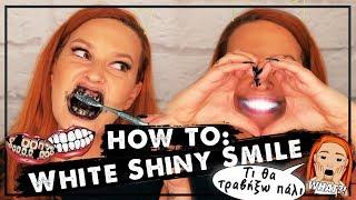 Κατάλευκα δόντια με κατάμαυρη σκόνη 🌪 | Sissy Christidou