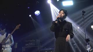 정아로 - 서로 | 201009 | 롤링홀 | 미니멀라…