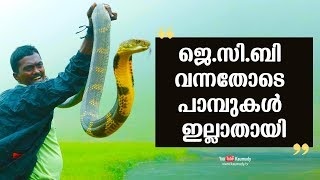 Snakes disappeared after JCB came into existence | Vava Suresh