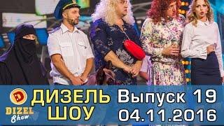 Дизель шоу - полный выпуск 19 от 04.11.16 | Дизель студио Украина