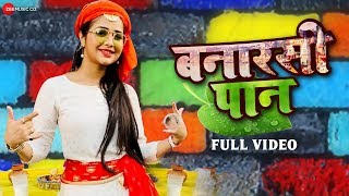 बनारसी पान Banarsi Paan - Full Video | Sneh Upadhaya | New Bhojpuri Song 2019