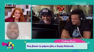 Πώς βίωσε την φάρσα του Πούμπουρα ο Ζερόμ Καλουτά - Έλα Χαμογέλα! 25/1/2020 | OPEN TV
