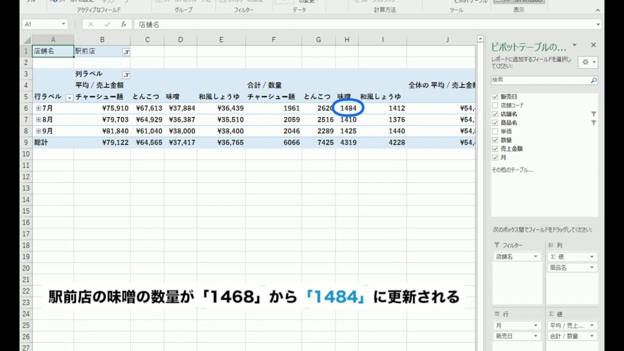 ピボットテーブル 8 データの更新 noa出版 リファレンス動画 excel