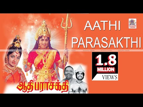 aathi parasakthi tamil full movie | ஆதிபராசக்தி