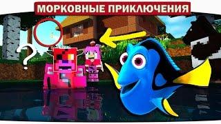 БОЛЬШАЯ РЫБАЛКА И СТРАННЫЙ УЛОВ. 18 - Морковные приключения (Minecraft Let's Play)
