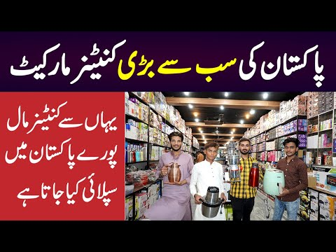 Biggest Container Market Of Pakistan |  Faisalabad | Imported Electronics Wholesale Market  Lat Mall