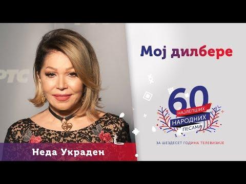 MOJ DILBERE - Neda Ukraden