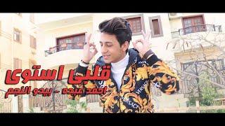 """كليب مهرجان """"قلبي استوي"""" (وتعبت بقي من الناس الضيقه) احمد عبده - بيدو النجم (Official Music Video)"""