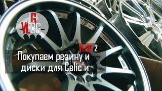 JG VLOG | Покупаем резину и диски для Celic