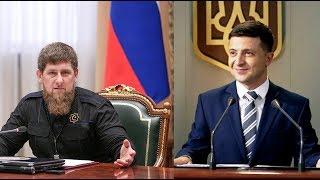 Зеленский извинился перед Кадыровым,1080p,Zelensky apologized to Kadyrov,1080p