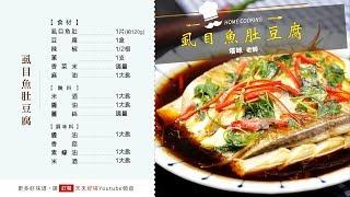 虱目魚肚豆腐 電鍋蒸煮家常菜料理