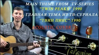 "Музыка из сериала ""ТВИН ПИКС"" на гитаре. Д.Волжский. Main theme from ""TWIN PEAKS"".D.Volski."