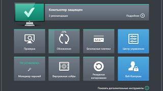 Обзор Kaspersky Small Office Security 4 v.15.0.