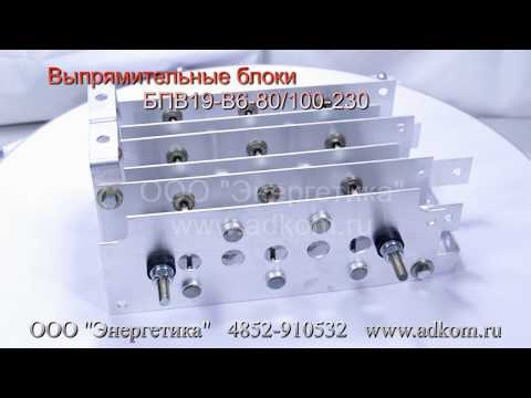 БПВ19-В6-80/100-230 Блок диодный, БПВ19-230 Блоки полупроводниковые выпрямительные - видео