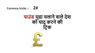 Gk Tricks In Hindi || Currency: पाउंड || SSC/MPPSC/UPSC/Railway Exam ||Part -2