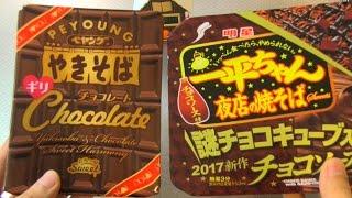 Chocolate Yakisoba Noodles Battle