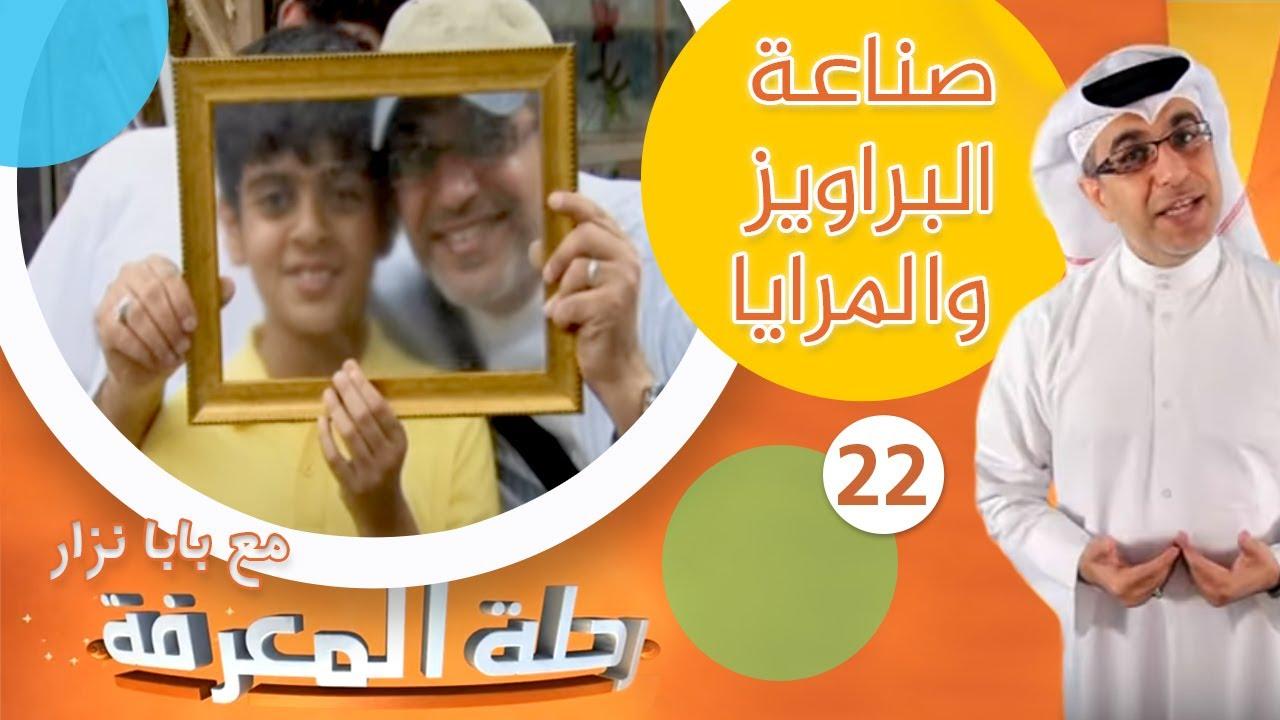 رحلة المعرفة مع بابا نزار | صناعة البراويز والمرايا | ج22