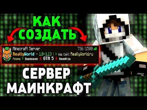 КАК СОЗДАТЬ СЕРВЕР Майнкрафт/Minecraft ДЛЯ ИГРЫ ДРУЗЬЯМИ И С ДОНАТОМ БЕСПЛАТНО!